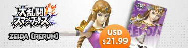 amiibo Super Smash Bros. Series Figure (Zelda) (Re-run)